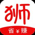 狮惠购 V5.12.1 iPhone版