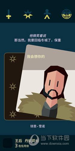 王权权利的游戏iOS