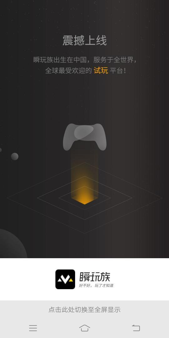 瞬玩族 V1.4.1 安卓版截图1