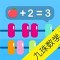 宝宝九珠学数学 V1.5 安卓版