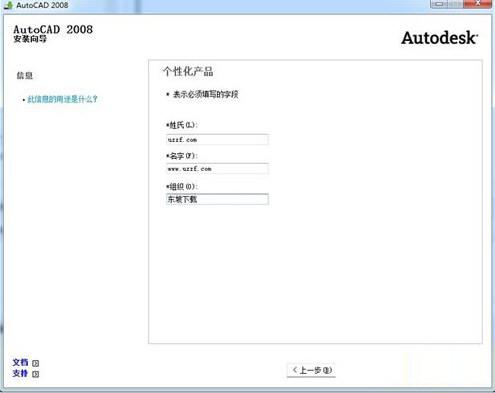 AutoCAD2008 32位破解版下载