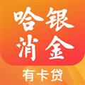 哈银消金 V1.4 安卓版