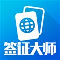 签证大师 V1.0 iPhone版
