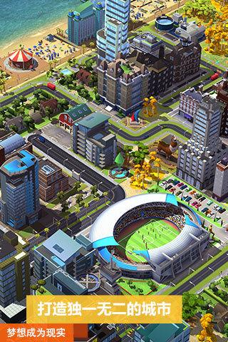 模拟城市我是市长 V0.30.20715.12509 安卓版截图2