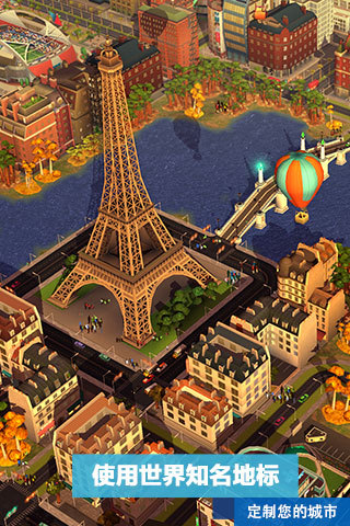 模拟城市我是市长 V0.30.20715.12509 安卓版截图3