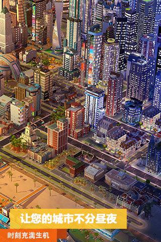模拟城市我是市长 V0.30.20715.12509 安卓版截图5
