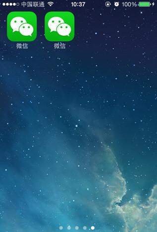 微信6.6.1红色共存版