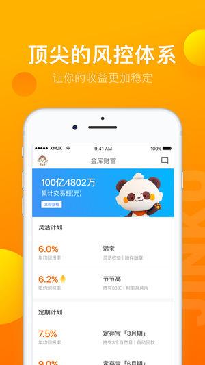 熊猫金库 V3.6.2 安卓版截图1