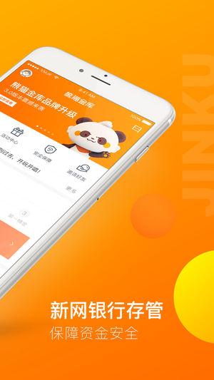熊猫金库 V3.6.2 安卓版截图4