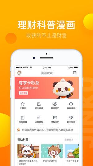 熊猫金库 V3.6.2 安卓版截图3
