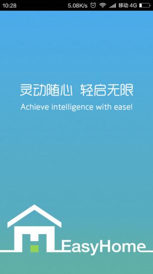 EasyHome V2.9.2 安卓版截图1