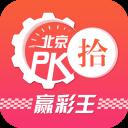 北京PK10赢彩王破解版 V1.1.4 永久免费版