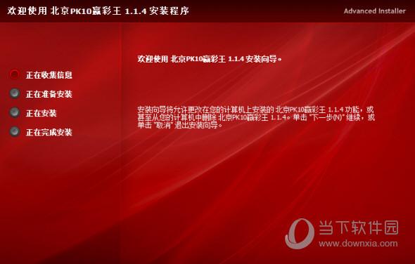 北京PK10赢彩王破解版