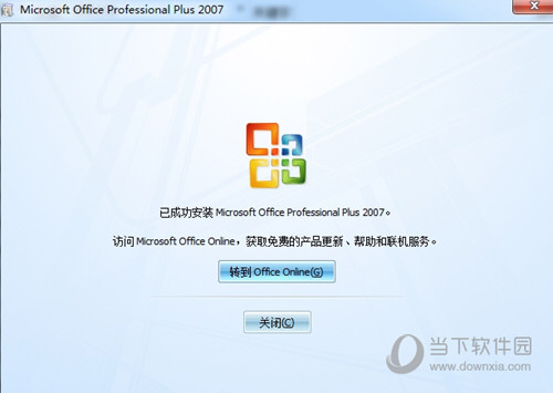 Office 2007完整版64位