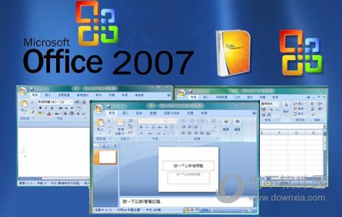 Office2007免安装版
