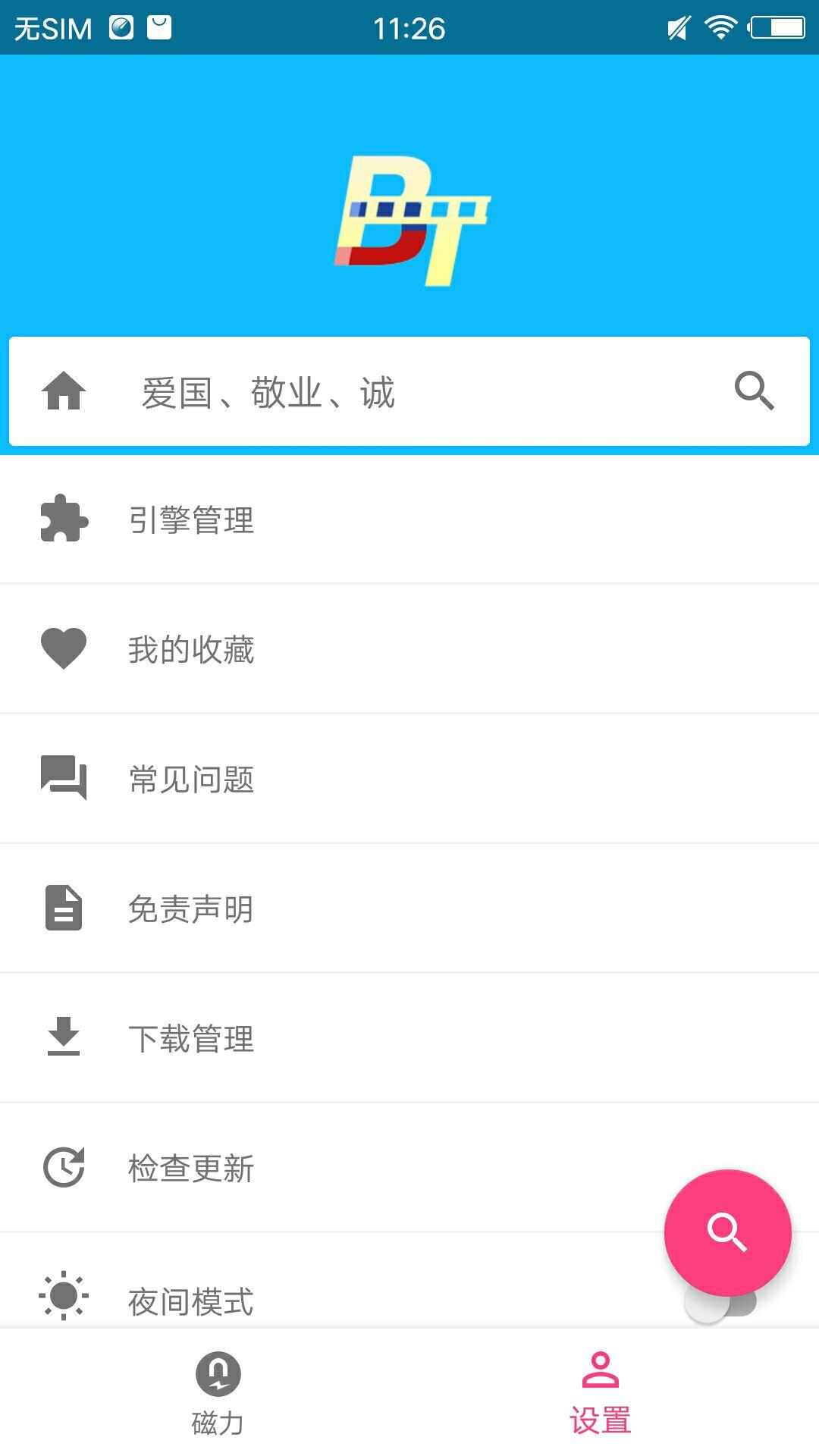 种子搜索浏览器4.8不更新版 安卓版截图1