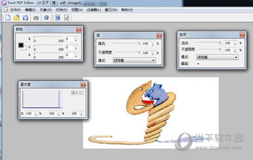福昕PDF编辑器个人版破解版