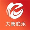 大唐伯乐 V2.0.7 安卓版