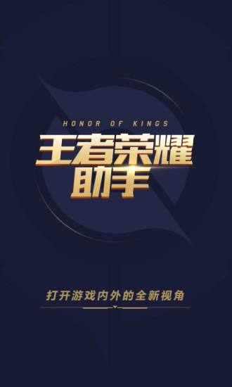 王者荣耀助手 V2.36.105 安卓版截图1