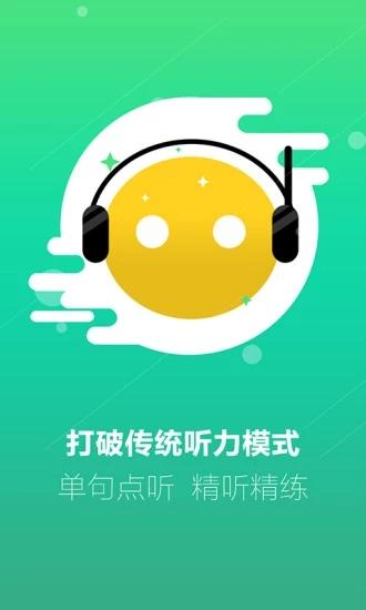 听力百分百 V1.1.5 安卓版截图1