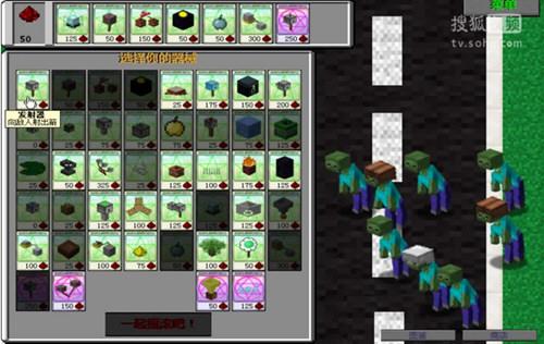 我的世界之植物大战僵尸版本
