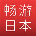 畅游日本 V5.3.8 iPhone版