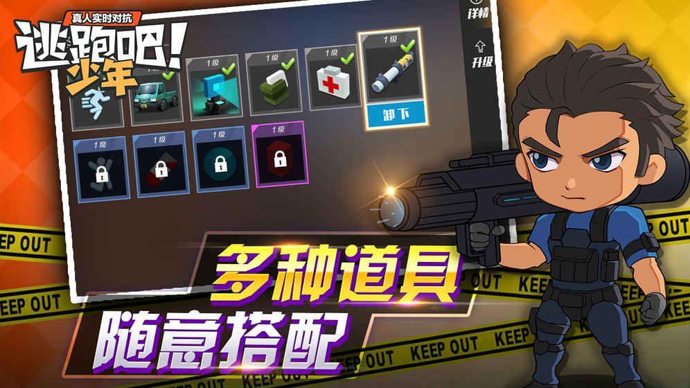 逃跑吧少年无限钻石版 V4.5 安卓内购版截图4