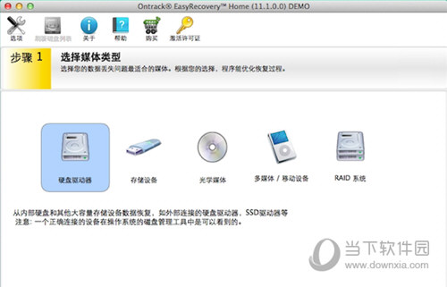 EasyRecovery For Mac 破解版