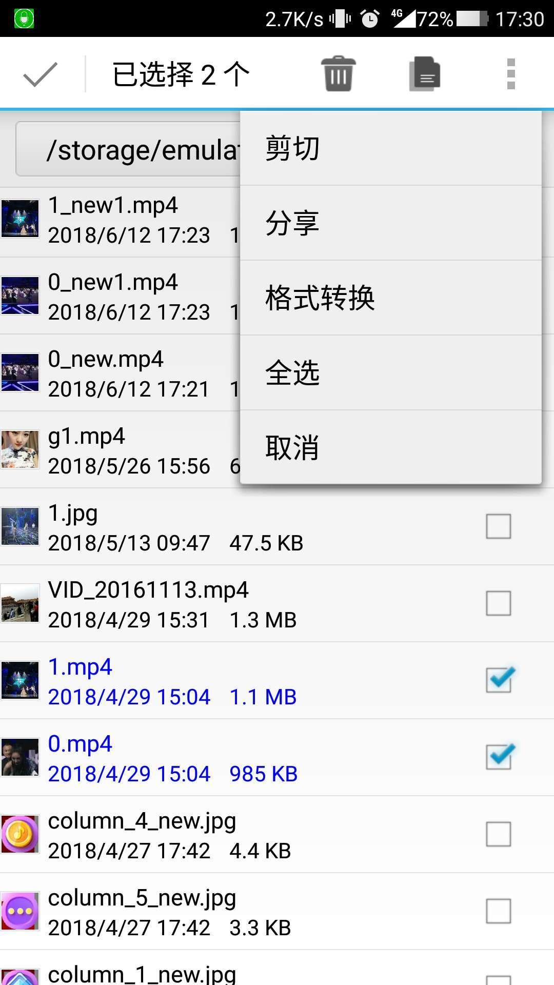 风云格式工厂 V6.1.2 安卓版截图4