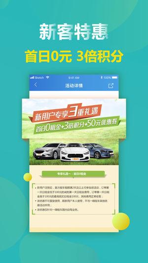 一嗨租车 V6.1.4 安卓版截图2
