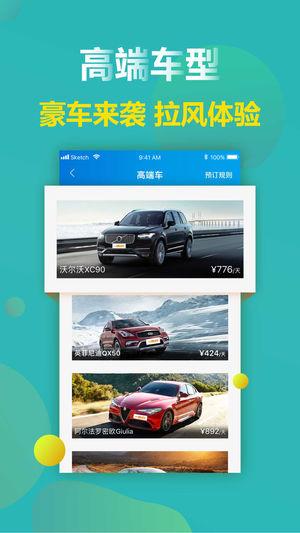 一嗨租车 V6.1.4 安卓版截图3