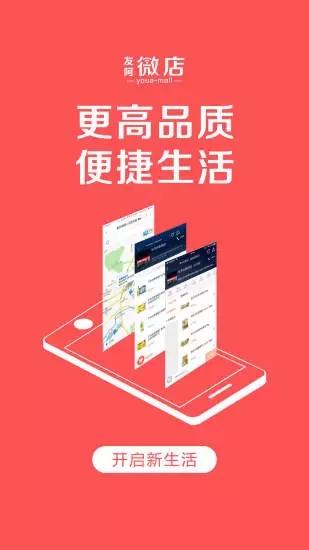 友阿微店 V3.0.5 安卓版截图4