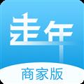 走年商家 V3.0.2 iPhone版