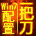 一把刀终极配置ForWin7+ V2.0 官方版