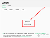 QQ音乐怎么上传视频 传视频方法介绍