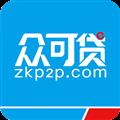 众可贷借款 V2.7.0.5 安卓版
