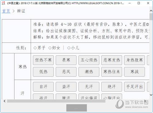 中医之星计算机辅助症候辨证系统