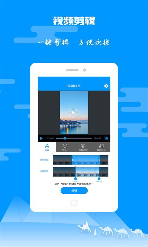 视频编辑精灵 V1.0.9 安卓版截图2