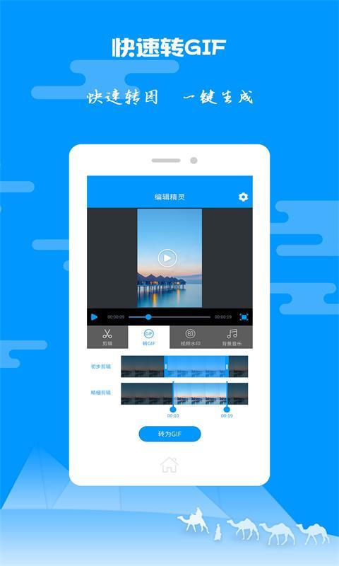 视频编辑精灵 V1.0.9 安卓版截图1