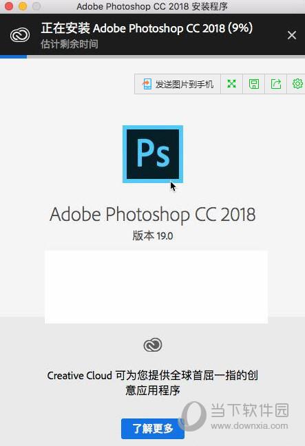 PS CC 2018 Mac破解版