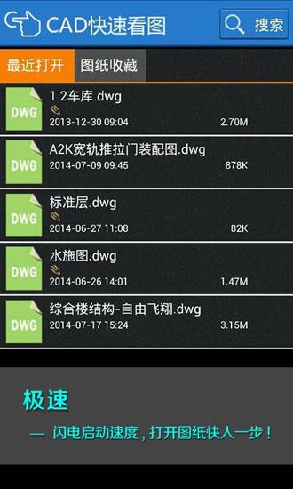 CAD快速看图安卓VIP版 V5.3.2 吾爱破解版截图1