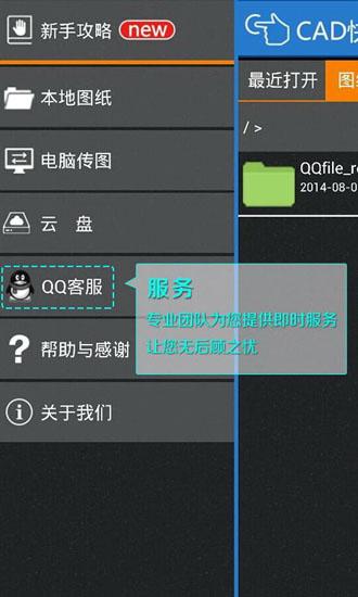 CAD快速看图安卓VIP版 V5.3.2 吾爱破解版截图3