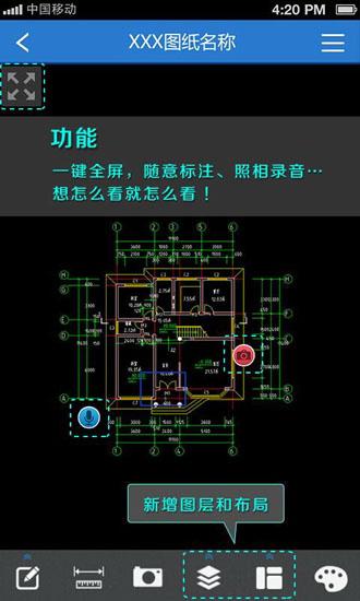 CAD快速看图安卓VIP版 V5.3.2 吾爱破解版截图4
