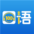 口语100电脑版 V4.7.3 免费最新版