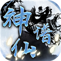神仙谱 V1.5.0 安卓版