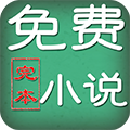 完本免费小说 V3.8.3.2043 安卓版