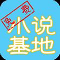 免费小说基地 V3.8.3.2043 苹果版