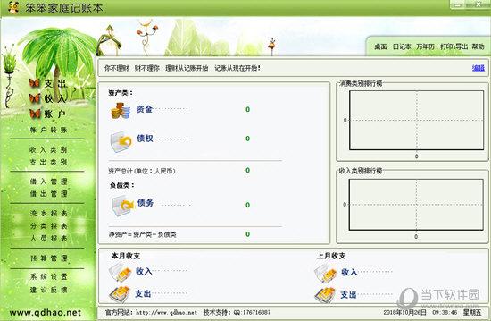 家庭记账软件免费下载