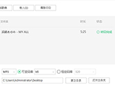 QQ音乐怎么下载MP3格式 MP3格式转换看完你就明白了