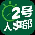 2号人事部 V2.4.1 iPhone版
